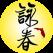 Wing Chun  Florida