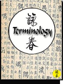 wco-terminology